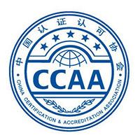 CCAA中国认证认可协会