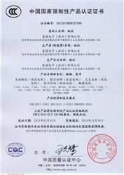 3c认证证书