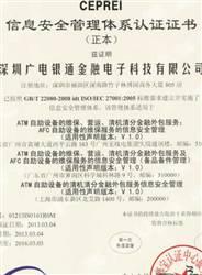 27001信息安全管理证书