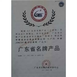 名牌产品证书