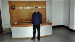 东莞市华创绝缘材料有限公司