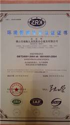 ISO14001环境管理体系证书