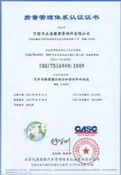 TS16949汽车行业质量证书