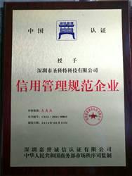 诚信AAA证书铜牌