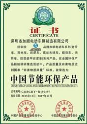 节能环保产品证书