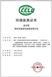 环保家具认证证书